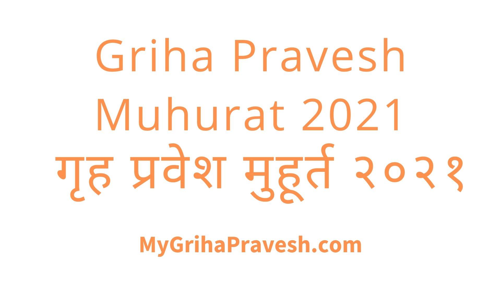 Griha Pravesh Muhurat 2021