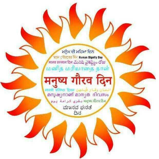Manushya Gaurav Din